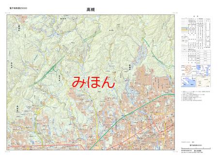 電子地形図25000