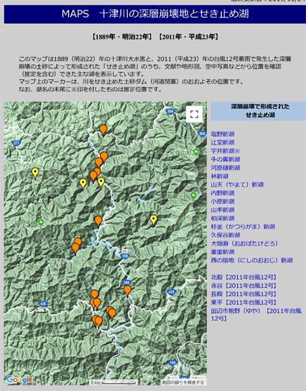 MAPS 十津川の深層崩壊地