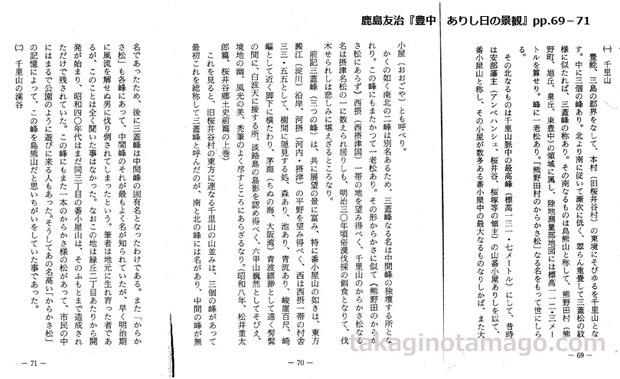 鹿島友治氏の著作『豊中 ありし日の景観』