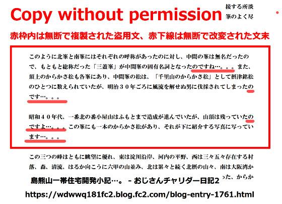FC2ブログで確認した久世定による著作権侵害箇所