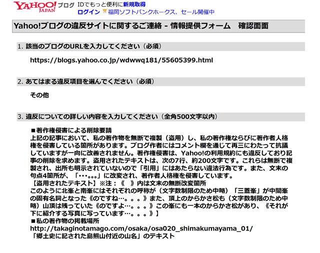 Yahoo! 違法サイトの通報