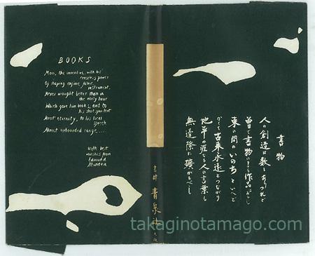 青泉社のブックカバー