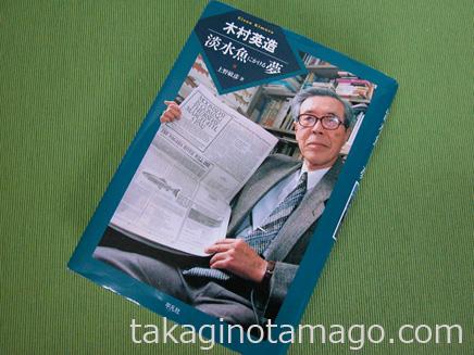 『木村英造 淡水魚にかける夢』』