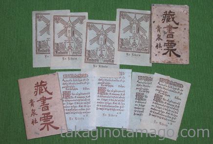 青泉社の蔵書票