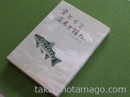紀村落釣著『愛をもて 渓魚を語れ』