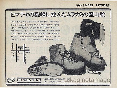京都ムラカミの雑誌広告