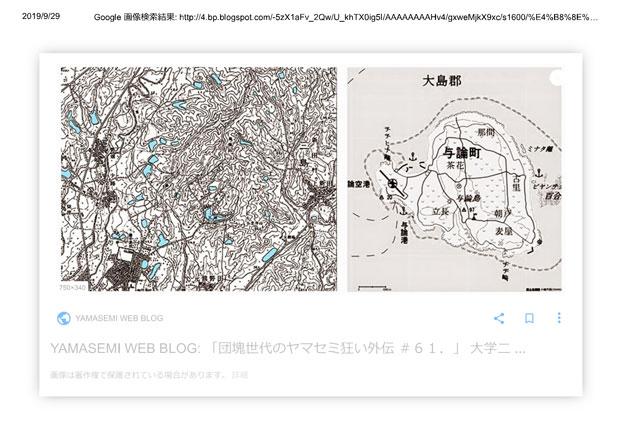 画像検索結果で表示された画像