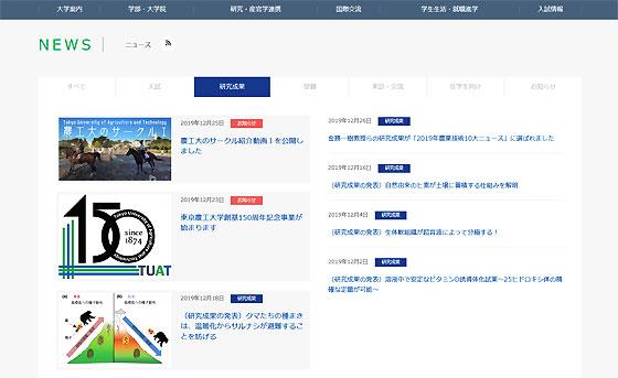 東京農工大学の公式サイト