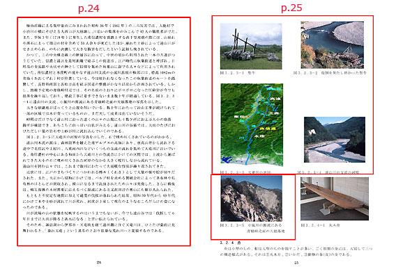 成果報告書の盗用箇所 p.24-25