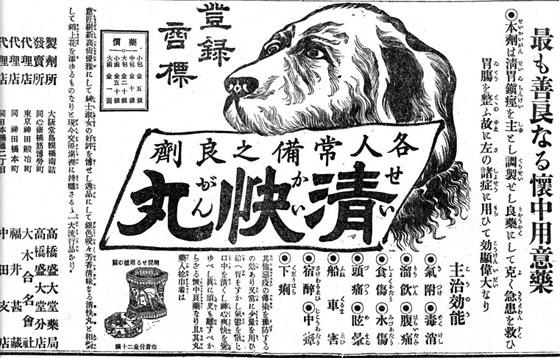 高橋盛大堂の広告【1904】